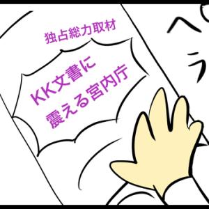 ブルってんじゃねーよ!日本中を震撼させる女性週刊誌
