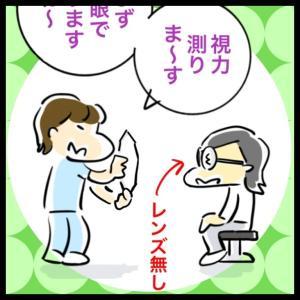 【緑内障】視力検査は接近戦!ペース配分も大切に!