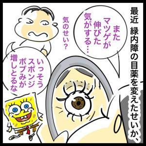 【緑内障】グッバイまつ毛〜 手術に備え大胆に根元からカット!