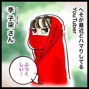 【ミステリアス】最近どハマり中のユーチューバー・李子柒(リー・ズーチー)さん!