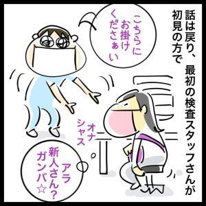 【緑内障】2021年5月の定期検査に行ってきた③ニュースタッフ編
