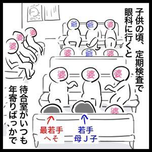 【瞬&殺】アサシンだらけの痛マウント大会 in 待合室