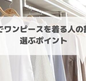 結納でワンピースを着る人の割合と選ぶポイント