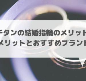 チタンの結婚指輪のメリット・デメリットとおすすめブランド5選