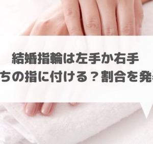 結婚指輪は左手か右手どっちの指に付ける?最新の割合を発表!