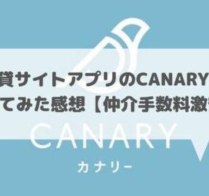 賃貸サイトアプリのCANARYを使ってみた感想【仲介手数料激安】