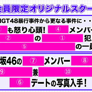 【悲報】NGT48に奇襲文春砲