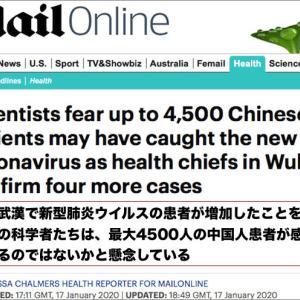 【英科学者論文】中国新型肺炎ウイルスの感染者「最大で4500名」,まだ甘,蔓延中だろ!!!