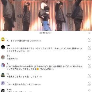 【悲劇】松井珠理奈さんのtiktokダンス動画コメント欄「腹の肉」wwwwwwwww