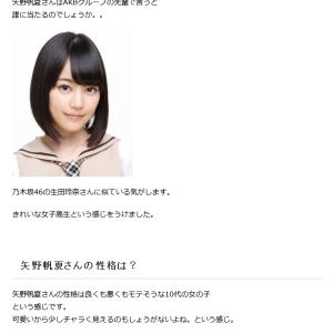【朗報】STU48の矢野帆夏さん、えちえちすぎる