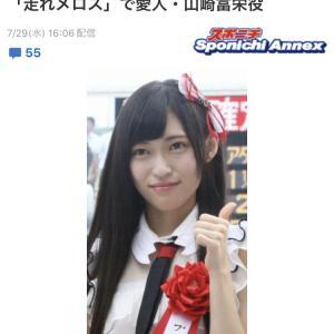 スポニチ、山口真帆の初舞台記事にNGT在籍時の写真載せてしまう!!  なぜ古いのを???