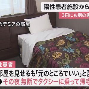 コロナ男性患者が衛生面を理由に無断帰宅、8/3にも患者が無断外出《宿泊療養施設「大阪アカデミア」》