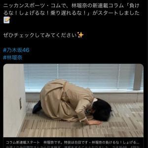 林瑠奈さん、ニッカンスポーツの新連載コラムでなぜかいきなり土下座・・・?! ヲタ、喧々諤々?????