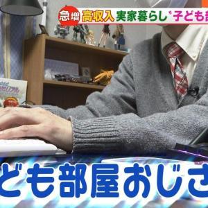 【炎上】モーニングショー「子ども部屋おじさん」wwwwwwww→ コレ? 違うよな!?