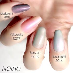 Noiro新作 トキメキのシマーカラー