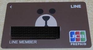 Linepayプラスチックカードは郵送されてきた