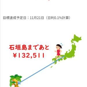 石垣島ってどんな島(^^)?②