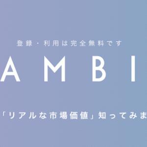 AMBI(アンビ)の評判ついて。20代で2回転職した私の体験談