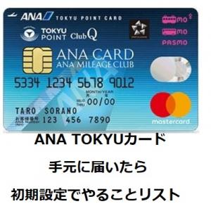 「ANA TOKYU POINT ClubQ PASMO マスターカード」新規発行後にやることリストまとめ。TOKYUルートを使うには。