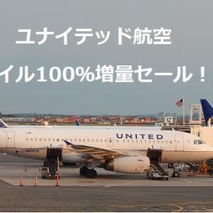 ユナイテッド航空100%マイル増量セール !単価やコストは?有効期限なしのマイルをよりお得にバイマイルする方法