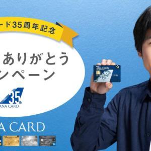 ANAカード35周年記念 ご利用ありがとうキャンペーン!もれなくもらえる!ANAカード決済で3,500~5,500ANAマイルもらう