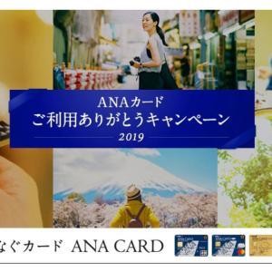 ANAカードご利用ありがとうキャンペーン2019! もれなく3,500マイル獲得! ポイントと注意点まとめ