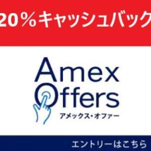アメックスで20%キャッシュバック開催中!会員へのキャンペーンが手厚いアメックスオファー