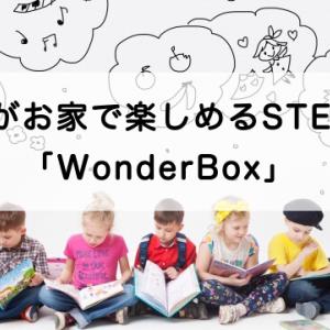 子どもがお家で楽しめるSTEM教育「WonderBox」