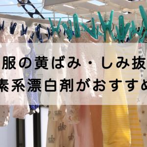 ベビー服の黄ばみ・しみ抜きには 酸素系漂白剤 がおすすめ!