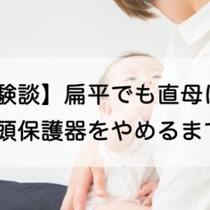 【体験談】扁平乳首でも直母に!乳頭保護器をやめるまで