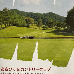 コース紹介(あさひヶ丘カントリークラブ) 戦略的で距離もあり難易度の高いコースを徹底解説。