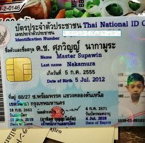 IDカード取得