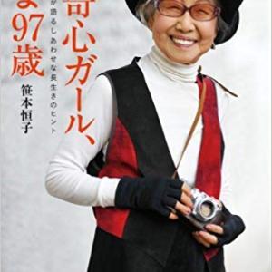 笹本恒子 写真展