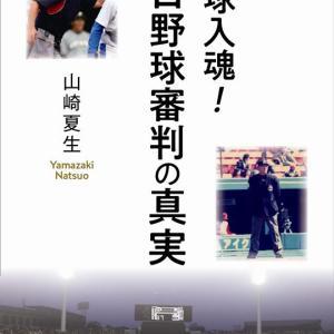 「プロ野球審判の真実」山崎夏生著