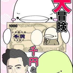 読み切り漫画:しろいるかの大冒険 ~千円あったらどこにいく?~ リメイク版
