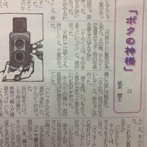 交野新聞連載 『僕の神さま』13