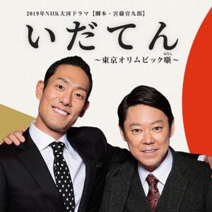【視聴率】「いだてん」ついに大河歴代最低更新3・7%😭ラグビーW杯🏉日本戦が裏で残念!