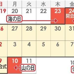 【祝日】「体育の日」は今年が最後らしい。来年からはどうなる?