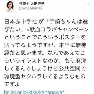 巨乳漫画キャラの『宇崎ちゃん』の献血のポスターが女弁護士の逆鱗に触れた模様 日本赤十字社へセクハラ抗議にまで発展