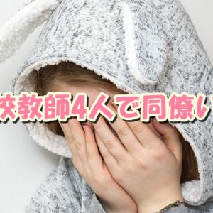 信じられない!?神戸・東須磨小学校イジメ教師は後輩男女教諭に性行為を強要していた!