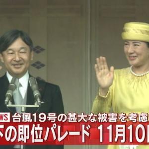 【速報】天皇即位に伴う祝賀パレード来月10日(日)に延期
