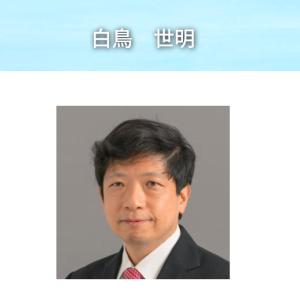 【慶応大学】白鳥理工学部教授(56)がパンツとブラジャー盗み逮捕
