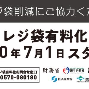 【レジ袋有料化】ファミマ・ローソン、7月1日からレジ袋全サイズ3円に