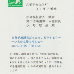 第二偕楽園ホーム施設長 水野敬生さんへ  その3   (葉書)