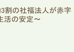 相変わらずの「東京都高齢者施設福祉協議会」 その3