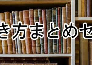 「文章の書き方まとめセミナー」の誤記
