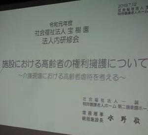 社会福祉法人一誠会常務理事・統括施設長の水野敬生さん