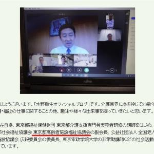 相変わらずの 「東京都高齢者施設福祉協議会」 その8