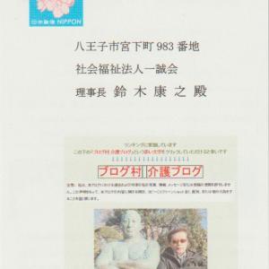 社会福祉法人一誠会 理事長 鈴木康之氏へ (葉書) その3
