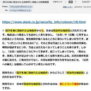 日本が宿命的な地震国と言われる理由